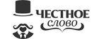 Логотип Честного слова
